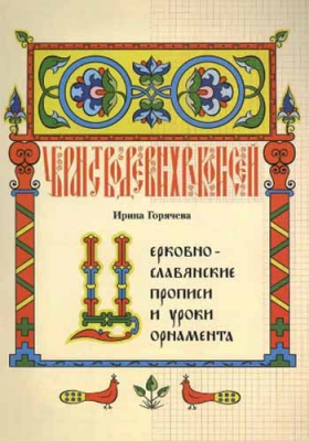 Церковнославянские прописи и уроки орнамента - купить в интернет-магазине