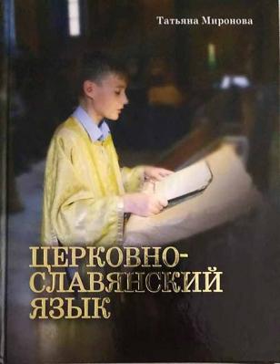Церковно-славянский язык - купить в интернет-магазине