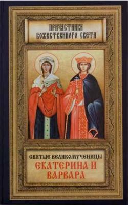 Святые великомученицы Екатерина и Варвара - купить в интернет-магазине