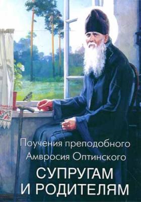 Поучения преподобного Амвросия Оптинского супругам и родителям - купить в интернет-магазине