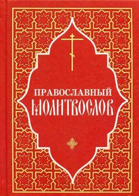 Православный Молитвослов: красный - купить в интернет-магазине
