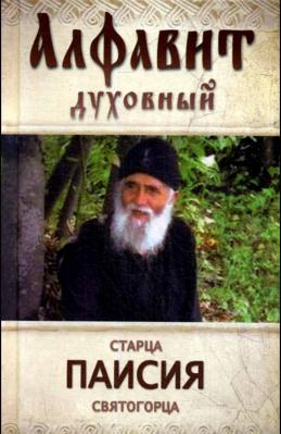 Алфавит духовный старца Паисия Святогорца. Избранные советы и наставления - купить в интернет-магазине