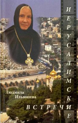 Иерусалимские встречи или 10 дней на святой земле