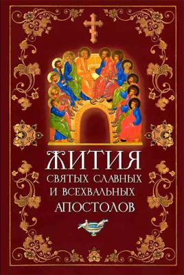 Жития святых славных и всехвальных Апостолов - купить в интернет-магазине