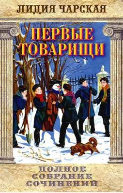 Чарская Л. Полное собрание сочинений: в 54-х тт - купить в интернет-магазине