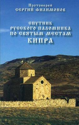 Спутник русского паломника по святым местам Кипра