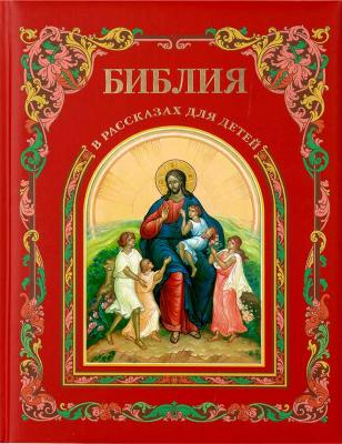 Библия в рассказах для детей - купить в интернет-магазине