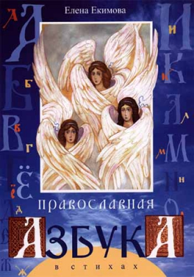 Православная азбука в стихах - купить в интернет-магазине