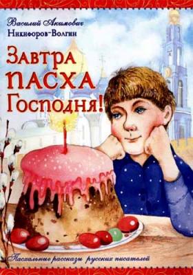 Завтра Пасха Господня! Пасхальные рассказы русских писателей - купить в интернет-магазине