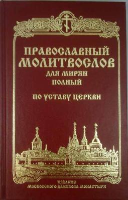Молитвослов для мирян (полный) по уставу Церкви