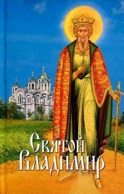 Святой Владимир - купить в интернет-магазине