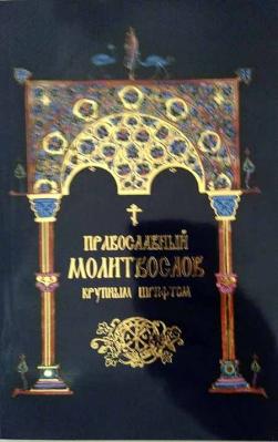 Православный молитвослов крупным шрифтом - купить в интернет-магазине