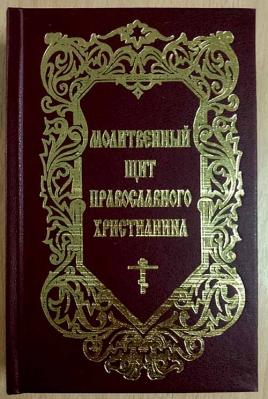 Молитвенный щит православного христианина - купить в интернет-магазине