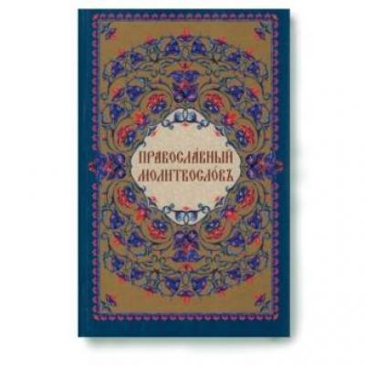 Православный молитвослов: на ц/сл - купить в интернет-магазине