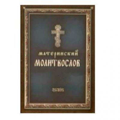 Материнский молитвослов - купить в интернет-магазине