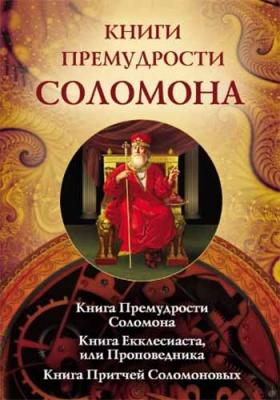 Книги премудрости Соломона - купить в интернет-магазине