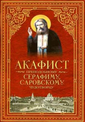 Акафист Серафиму Саровскому