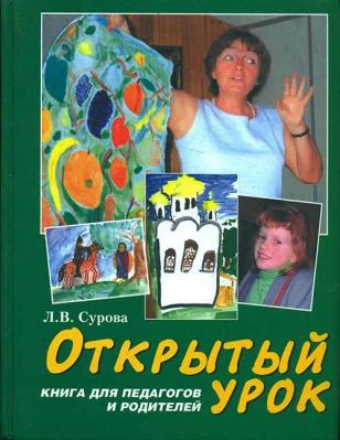 Открытый урок. Книга для педагогов и родителей - купить в интернет-магазине