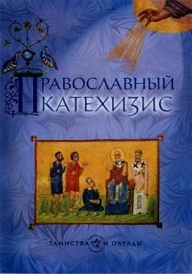 Православный катехизис - купить в интернет-магазине