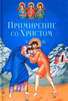 Примирение со Христом - купить в интернет-магазине