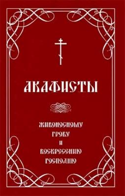 Акафисты Живоносному Гробу и Воскресению Господню
