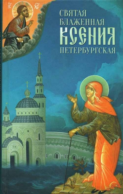 Святая Блаженная Ксения Петербургская - купить в интернет-магазине