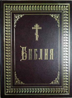 Библия: большой формат - купить в интернет-магазине