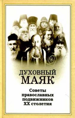 Духовный маяк. Советы православных подвижников ХХ столетия - купить в интернет-магазине