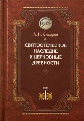 Святоотеческое наследие и церковные древности: том 1 - купить в интернет-магазине