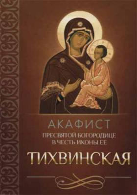 Акафист Пресвятой Богородице в честь иконы Ее Тихвинская - купить в интернет-магазине