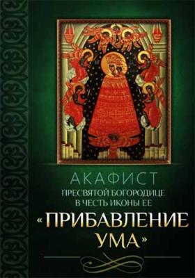 Акафист Пресвятой Богородице в честь иконы Ее Прибавление ума - купить в интернет-магазине