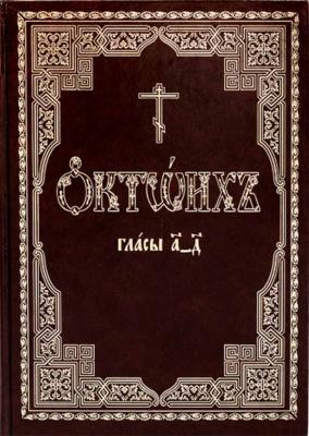 Октоих, сиричь Осмогласник: в 2-х томах