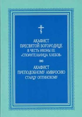 Акафист ПБ в честь иконы Ее Спорительница хлебов