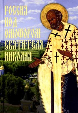 Россия под омофором святителя Николая - купить в интернет-магазине