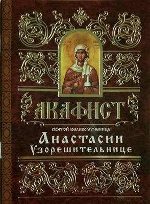 Акафист святой великомученице Анастасии Узорешительнице - купить в интернет-магазине