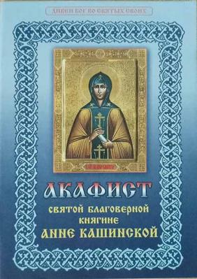 Акафист святой благоверной княгине Анне Кашинской - купить в интернет-магазине