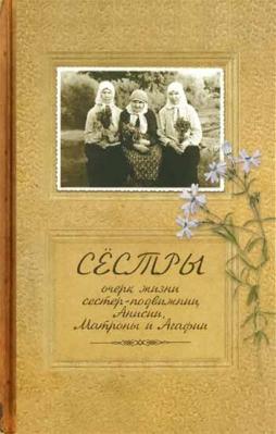 Сёстры. Очерк жизни сестёр-подвижниц Анисии, Матроны и Агафии - купить в интернет-магазине