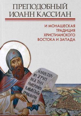 Преподобный Иоанн Кассиан и монашеская традиция христианского Востока и Запада - купить в интернет-магазине