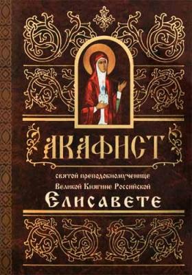 Акафист Елисавете княгине (Свято-Елисаветинский Монастырь)