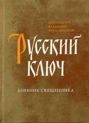 Русский ключ: дневник священника - купить в интернет-магазине