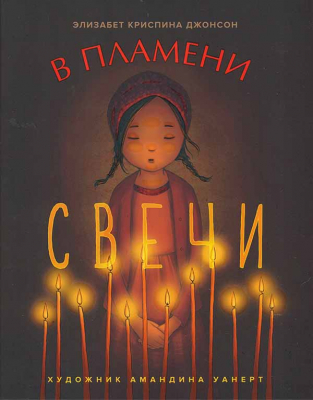 В пламени свечи - купить в интернет-магазине