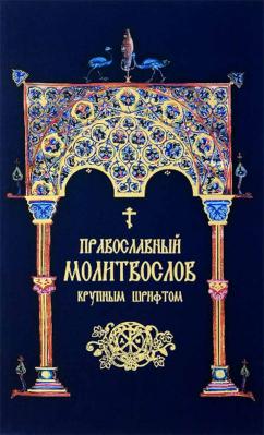 Православный молитвослов крупным шрифтом. Совмещенные каноны - купить в интернет-магазине