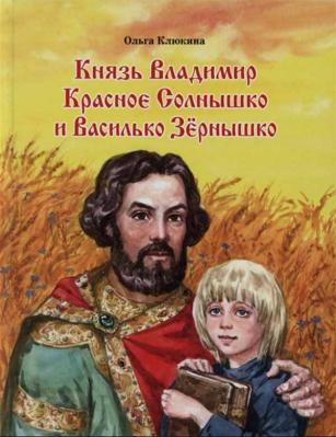 Князь Владимир Красное Солнышко и Василько Зёрнышко - купить в интернет-магазине