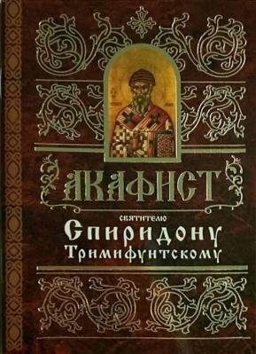 Акафист святителю Спиридону Тримифунтскому - купить в интернет-магазине