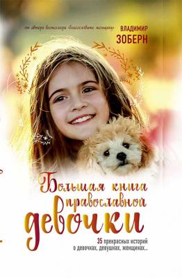 Уценка Большая книга православной девочки - купить в интернет-магазине