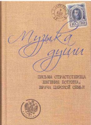 Музыка души: письма страстотерпца Евгения Боткина, врача царской семьи - купить в интернет-магазине