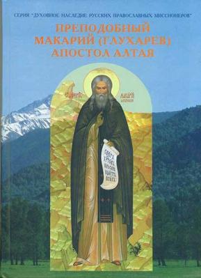 Преподобный Макарий (Глухарев) — Апостол Алтая. Наследие Алтайской духовной миссии. - купить в интернет-магазине