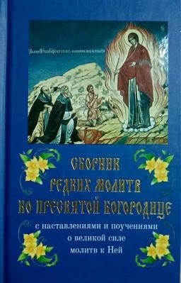 Сборник редких молитв ко Пресвятой Богородице - купить в интернет-магазине