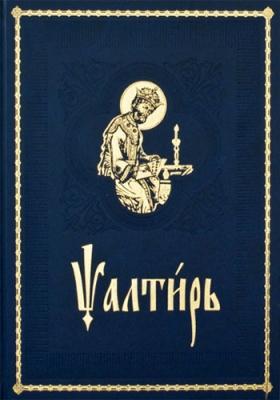 Псалтирь крупным шрифтом на церковно-славянском языке - купить в интернет-магазине