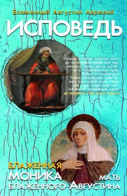 Исповедь. Блаженная Моника, мать блаженного Августина - купить в интернет-магазине